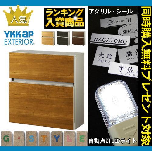 ■YKKap 【エクステリアポスト T10型】 ※新聞入れ 送料無料 門まわり エクステリア