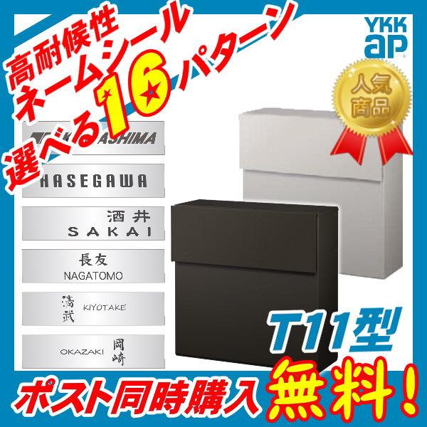 ■YKKap 【エクステリアポスト T11型】 ※新聞入れ 送料無料 門まわり エクステリア