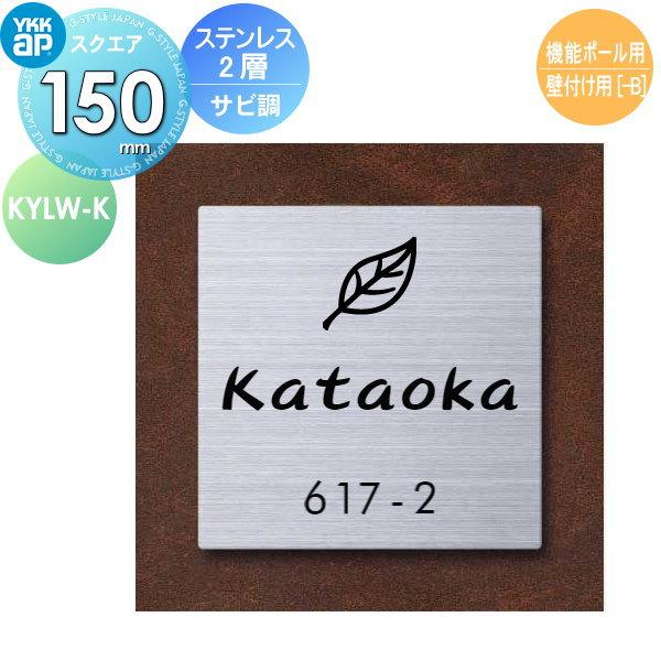 表札 ネームプレート ステンレス YKKap YKK スクエアタイプ【ステンレス2層表札 [K.サビ調]KYLW-Jサイズ:W150×H150mm】表札シミュレーション対応機能ポール用/壁付け用 正方形KYLW-K [K.サビ調]