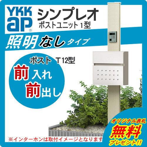 ■YKKap シンプレオポストユニット1型 HMB-1【照明なしタイプ ポストT12型 前入れ前出し】 ※機能門柱 機能ポール エクステリア 送料無料