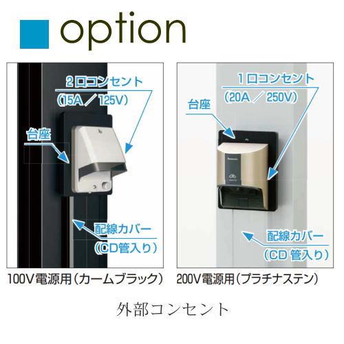 カーポート オプション YKKap 【外部コンセント】 レイナポートグランシリーズ共通オプション