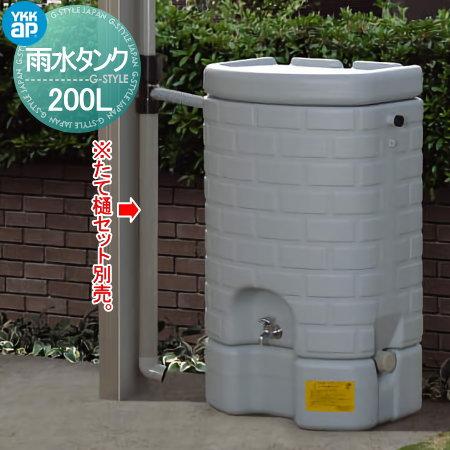オプション YKKap YKK レイナポートREグランミニ オプション【雨水タンク 200L】 TPS-EWF-A