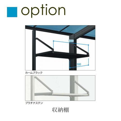 カーポート オプション YKKap 【収納棚】 レイナポートグランシリーズ共通オプション