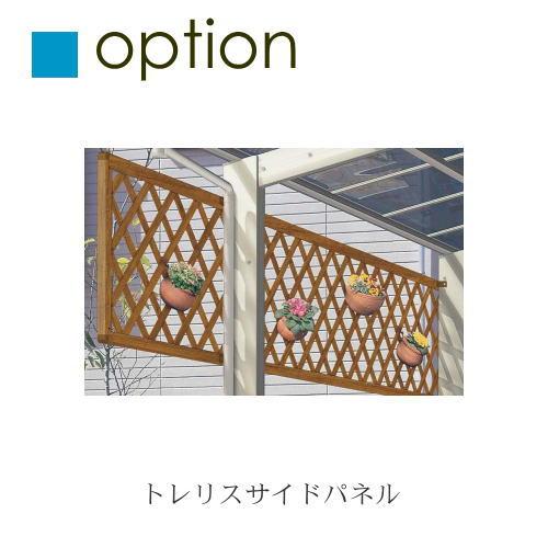 カーポート オプション YKKap 【トレリスサイドパネル】 レイナポートグランシリーズ共通オプション
