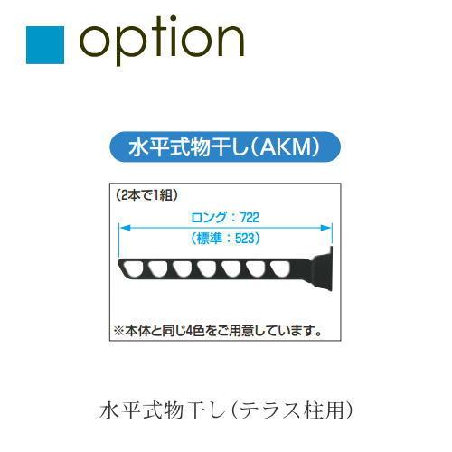 カーポート オプション YKKap カーポート YKKap レイナポートグラン・エフルージュシリーズ共通オプション【水平式物干し(テラス柱用)】 ※対応商品をご確認下さい