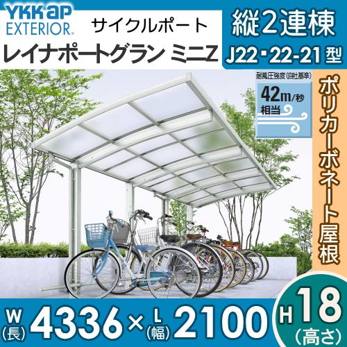 サイクルポート YKKap レイナポートグランミニZ【たて2連棟セット4336mm×2100mm ポリカーボネート】 耐風圧 自転車置場 バイク置き場 7台用