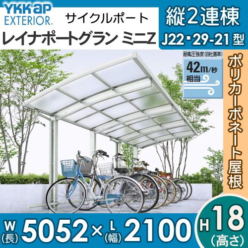 サイクルポート YKKap レイナポートグランミニZ【たて2連棟セット5052mm×2100mm ポリカーボネート】 耐風圧 自転車置場 バイク置き場 8台用