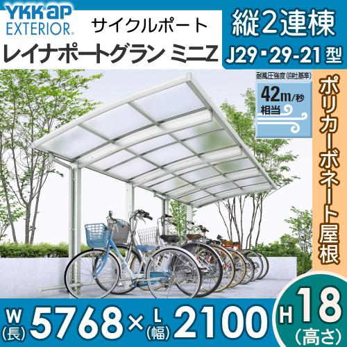 サイクルポート YKKap レイナポートグランミニZ【たて2連棟セット5768mm×2100mm ポリカーボネート】 耐風圧 自転車置場 バイク置き場 9台用