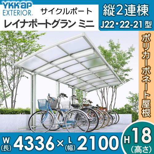 サイクルポート YKKap レイナポートグランミニ【たて2連棟セット4336mm×2100mm ポリカーボネート】 自転車置場 バイク置き場 7台用