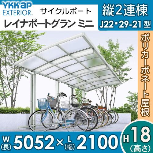 サイクルポート YKKap レイナポートグランミニ【たて2連棟セット5052mm×2100mm ポリカーボネート】 自転車置場 バイク置き場 8台用