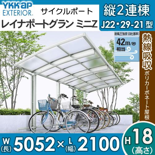 サイクルポート YKKap レイナポートグランミニZ【たて2連棟セット5052mm×2100mm 熱線遮断ポリカーボネート】 耐風圧 自転車置場 バイク置き場 8台用