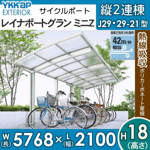 サイクルポート YKKap YKK レイナポートグランミニZ【たて2連棟セット5768mm×2100mm 熱線遮断ポリカーボネート】 耐風圧 自転車 置場 バイク置き場 9台用