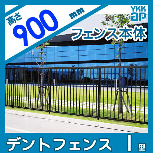送料無料合計21600円以上お買上げで大型フェンス YKKap デントフェンス【1型 フェンス本体 T90】1966×900 ガーデン DIY 塀 壁 囲い エクステリア