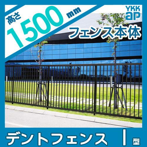 大型フェンス YKKap デントフェンス【1型 フェンス本体 T150】1966×1500 ガーデン DIY 塀 壁 囲い エクステリア