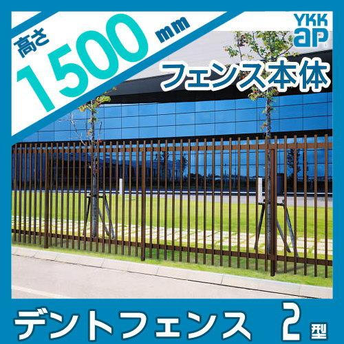大型フェンス YKKap デントフェンス【2型 フェンス本体 T150】1966×1500 ガーデン DIY 塀 壁 囲い エクステリア