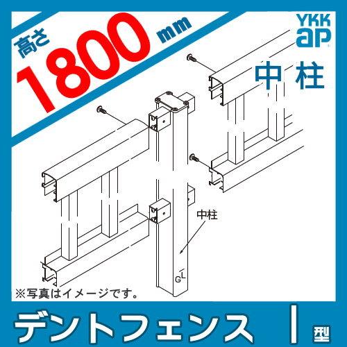 大型フェンス YKKap デントフェンス【1型 間仕切施工用 中柱1型 T180】 ガーデン DIY 塀 壁 囲い エクステリア