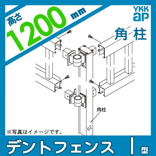 大型フェンス YKKap デントフェンス【1型 間仕切施工用 角柱1型 T120】 ガーデン DIY 塀 壁 囲い エクステリア
