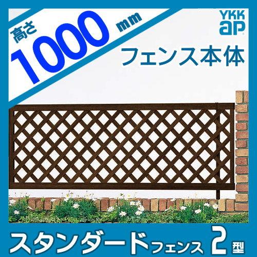 ガーデン倶楽部 フェンス YKKap スタンダードフェンス【2型 H1000 フェンス本体】 ガーデン DIY 塀 壁 囲い エクステリア