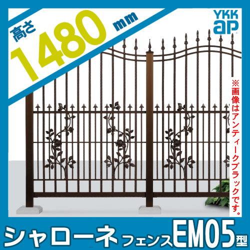 鋳物フェンス YKKap シャローネフェンス【EM05型 本体 T140 通常カラー】965×1380 ガーデン DIY 塀 壁 囲い エクステリア