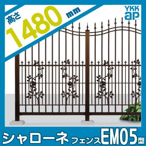 鋳物フェンス YKKap シャローネフェンス【EM05型 本体 T140 アンティークカラー】965×1380 ガーデン DIY 塀 壁 囲い エクステリア