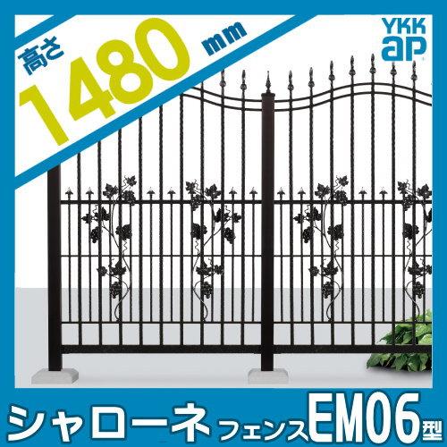 鋳物フェンス YKKap シャローネフェンス【EM06型 本体 T140 通常カラー】965×1380 ガーデン DIY 塀 壁 囲い エクステリア