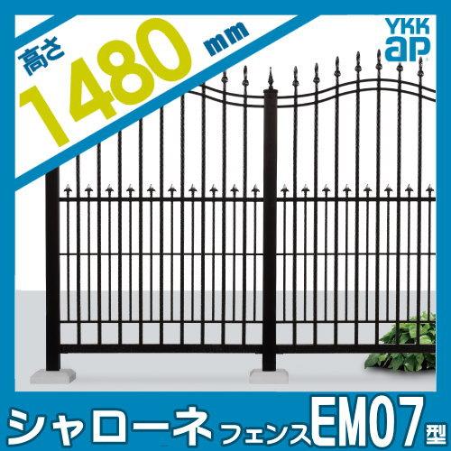 鋳物フェンス YKKap シャローネフェンス【EM07型 本体 T140 通常カラー】965×1380 ガーデン DIY 塀 壁 囲い エクステリア
