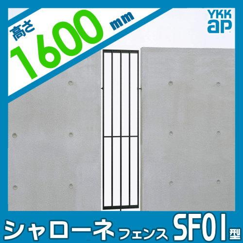 鋳物フェンス YKKap シャローネフェンス【SF01型 本体 T160 間仕切施工】1136×1800 ガーデン DIY 塀 壁 囲い エクステリア