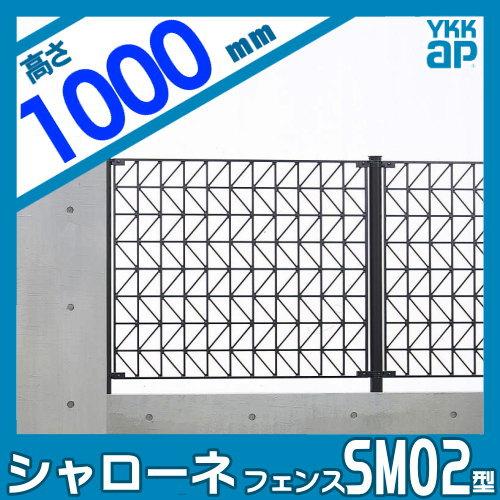 鋳物フェンス YKKap シャローネフェンス【SM02型 本体 T100】1125×1000 ガーデン DIY 塀 壁 囲い エクステリア