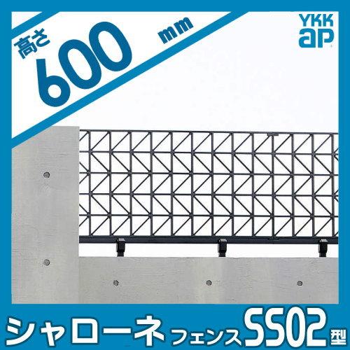 送料無料合計21600円以上お買上げで鋳物フェンス YKKap シャローネフェンス【SS02型 本体 T60】1000×600 ガーデン DIY 塀 壁 囲い エクステリア