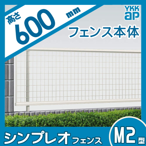 送料無料合計21600円以上お買上げでメッシュフェンス YKKap 【シンプレオフェンス M2型 フェンス本体 H600】メッシュタイプHFE-M2-2006 ガーデン DIY 塀 壁 囲い エクステリア