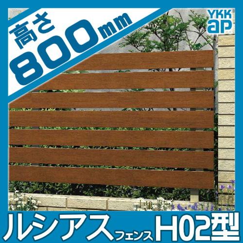 アルミフェンス YKKap 【ルシアスフェンスH02型 フェンス本体 H800】横板格子タイプ複合色カラー UFE-H02 ガーデン DIY 塀 壁 囲い エクステリア
