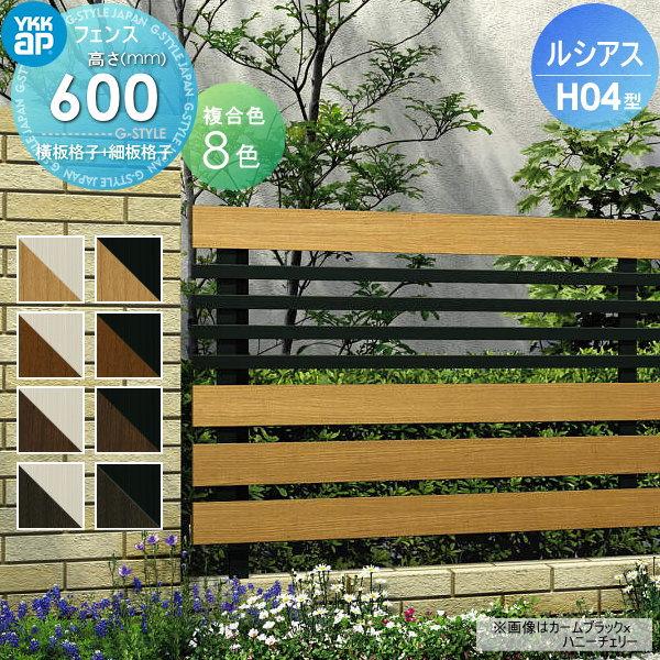 送料無料合計21600円以上お買上げでアルミフェンス YKKap 【ルシアスフェンスH04型 フェンス本体 H600】横板・細横格子タイプ複合色カラー UFE-H04 ガーデン DIY 塀 壁 囲い エクステリア