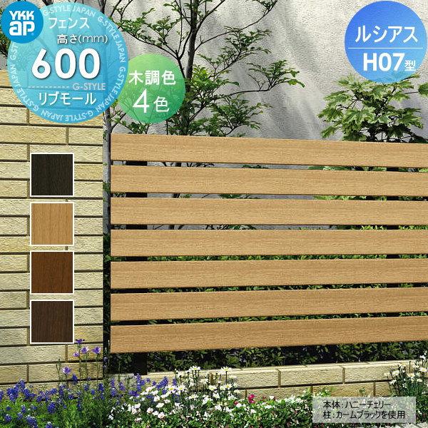 アルミフェンス YKKap 【ルシアスフェンスH07型 フェンス本体 H600】リブモールタイプ UFE-H07 ガーデン DIY 塀 壁 囲い エクステリア