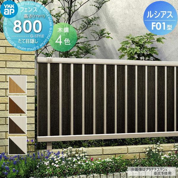 送料無料合計21600円以上お買上げでアルミフェンス YKKap 【ルシアスフェンスF01型 フェンス本体 H800】たて目隠しタイプ UFE-F01 ガーデン DIY 塀 壁 囲い エクステリア