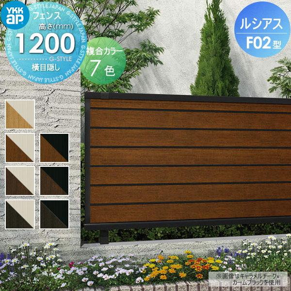 アルミフェンス YKKap 【ルシアスフェンスF02型 フェンス本体 H1200】横目隠しタイプ UFE-F02 ガーデン DIY 塀 壁 囲い エクステリア