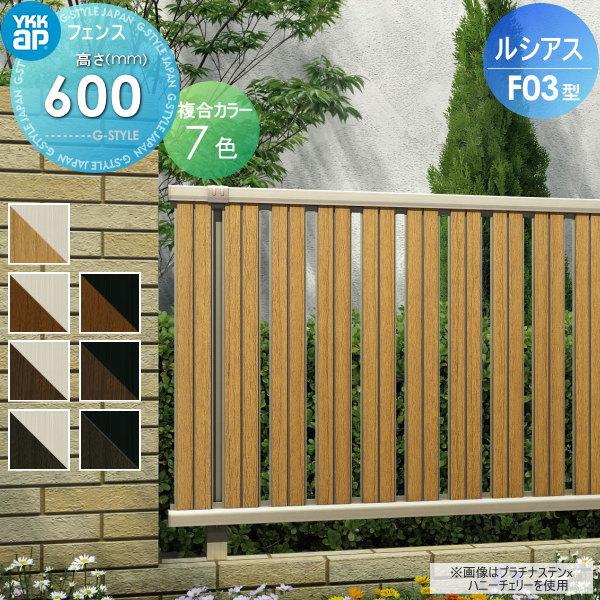 送料無料合計21600円以上お買上げでアルミフェンス YKKap 【ルシアスフェンスF03型 フェンス本体 H600】たて半目隠しタイプ UFE-F03 ガーデン DIY 塀 壁 囲い エクステリア