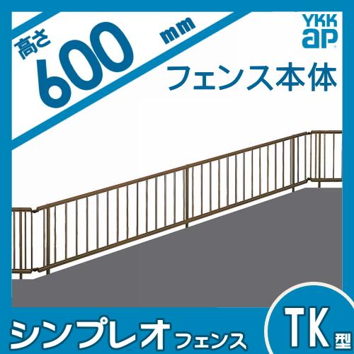 送料無料合計21600円以上お買上げでアルミフェンス YKKap 【シンプレオフェンス TK型 フェンス本体 H600】たて格子タイプ傾斜地用 HFE-TK-2006 ガーデン DIY 塀 壁 囲い エクステリア