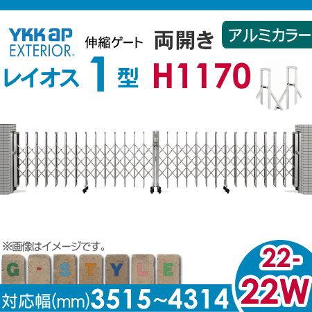 伸縮ゲート YKKap 【レイオス1型 両開き アルミカラー[22-22W-3515~4314]】 トリプルパンタタイプ カーテンゲート 伸縮門扉 垂直パンタ式 PGA-1