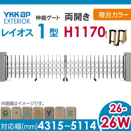 伸縮ゲート YKKap 【レイオス1型 両開き 複合カラー[26-26W-4315~5114]】 トリプルパンタタイプ カーテンゲート 伸縮門扉 垂直パンタ式 PGA-1