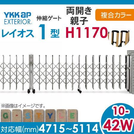 伸縮ゲート YKKap 【レイオス1型 両開き親子 複合カラー[10-42W-4715~5114]】 トリプルパンタタイプ カーテンゲート 伸縮門扉 垂直パンタ式 PGA-1