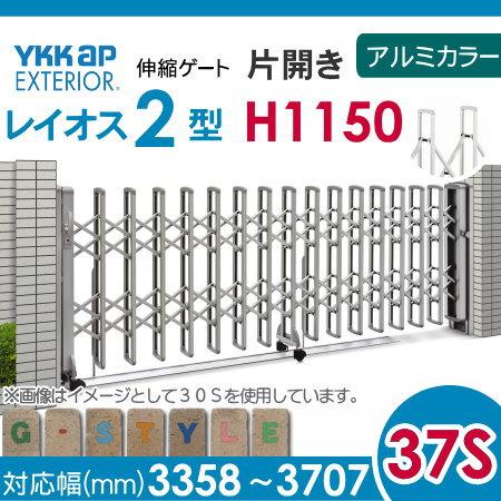 伸縮ゲート YKKap 【レイオス2型 H12 片開き アルミカラー[37S-3358~3707]】 デュアルパンタタイプ カーテンゲート 伸縮門扉 垂直パンタ式 PGA-2