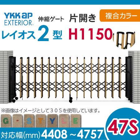 伸縮ゲート YKKap 【レイオス2型 H12 片開き 複合カラー[47S-4408~4757]】 デュアルパンタタイプ カーテンゲート 伸縮門扉 垂直パンタ式 PGA-2