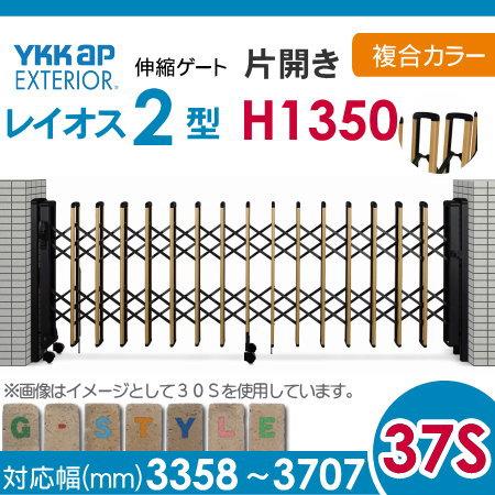 伸縮ゲート YKKap 【レイオス2型 H14 片開き 複合カラー[37S-3358~3707]】 デュアルパンタタイプ カーテンゲート 伸縮門扉 垂直パンタ式 PGA-2