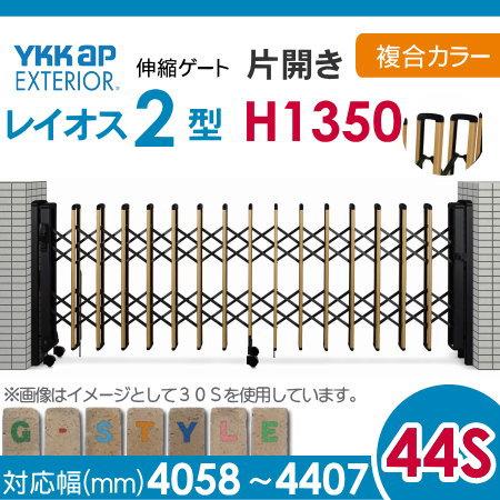 伸縮ゲート YKKap 【レイオス2型 H14 片開き 複合カラー[44S-4058~4407]】 デュアルパンタタイプ カーテンゲート 伸縮門扉 垂直パンタ式 PGA-2