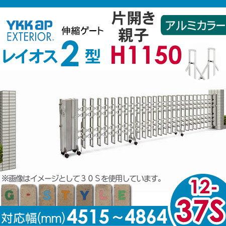 伸縮ゲート YKKap 【レイオス2型 H12 片開き親子 アルミカラー[12-37S-4515~4864]】 デュアルパンタタイプ カーテンゲート 伸縮門扉 垂直パンタ式 PGA-2