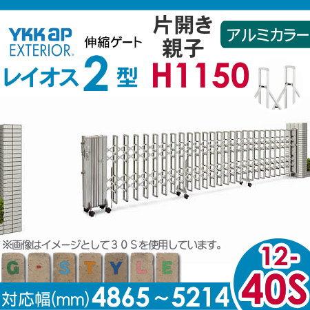 伸縮ゲート YKKap 【レイオス2型 H12 片開き親子 アルミカラー[12-40S-4865~5214]】 デュアルパンタタイプ カーテンゲート 伸縮門扉 垂直パンタ式 PGA-2