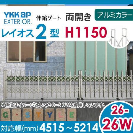 伸縮ゲート YKKap 【レイオス2型 H12 両開き アルミカラー[26-26W-4515~5214]】 デュアルパンタタイプ カーテンゲート 伸縮門扉 垂直パンタ式 PGA-2