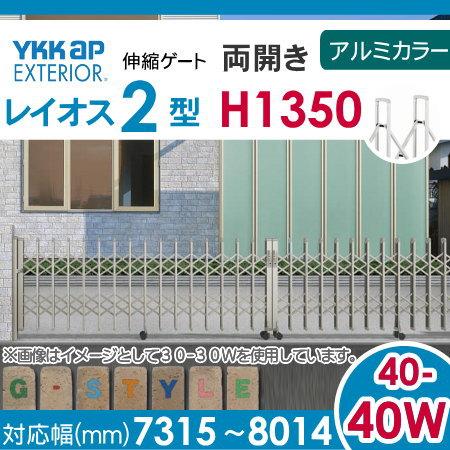 伸縮ゲート YKKap 【レイオス2型 H14 両開き アルミカラー[40-40W-7315~8014]】 デュアルパンタタイプ カーテンゲート 伸縮門扉 垂直パンタ式 PGA-2