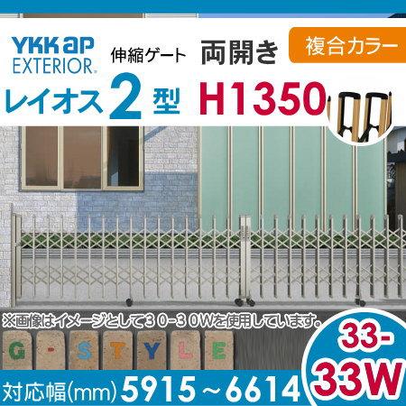伸縮ゲート YKKap 【レイオス2型 H14 両開き 複合カラー[33-33W-5915~6614]】 デュアルパンタタイプ カーテンゲート 伸縮門扉 垂直パンタ式 PGA-2