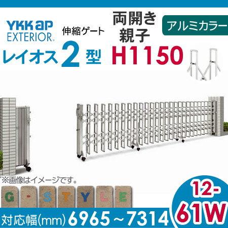 伸縮ゲート YKKap 【レイオス2型 H12 両開き親子 アルミカラー[12-61W-6965~7314]】 デュアルパンタタイプ カーテンゲート 伸縮門扉 垂直パンタ式 PGA-2